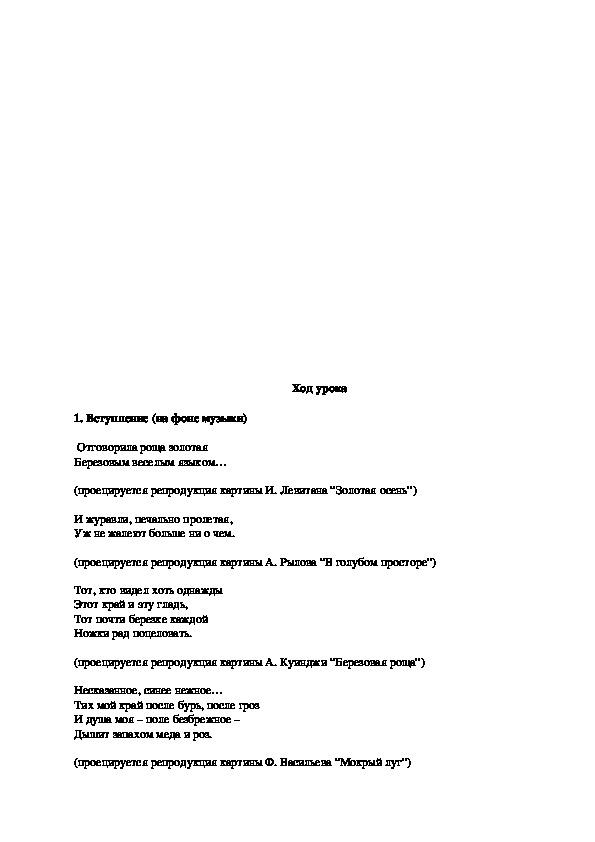 """Конспект урока """"Статистический анализ на стихотворении С.А. Есенина «Я покинул родимый дом», «Низкий дом с голубыми ставнями»"""""""