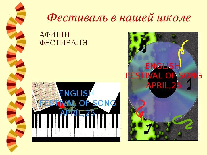 Презентация по музыке. Тема урока: «Фестиваль английской песни в школе» (7 класс).