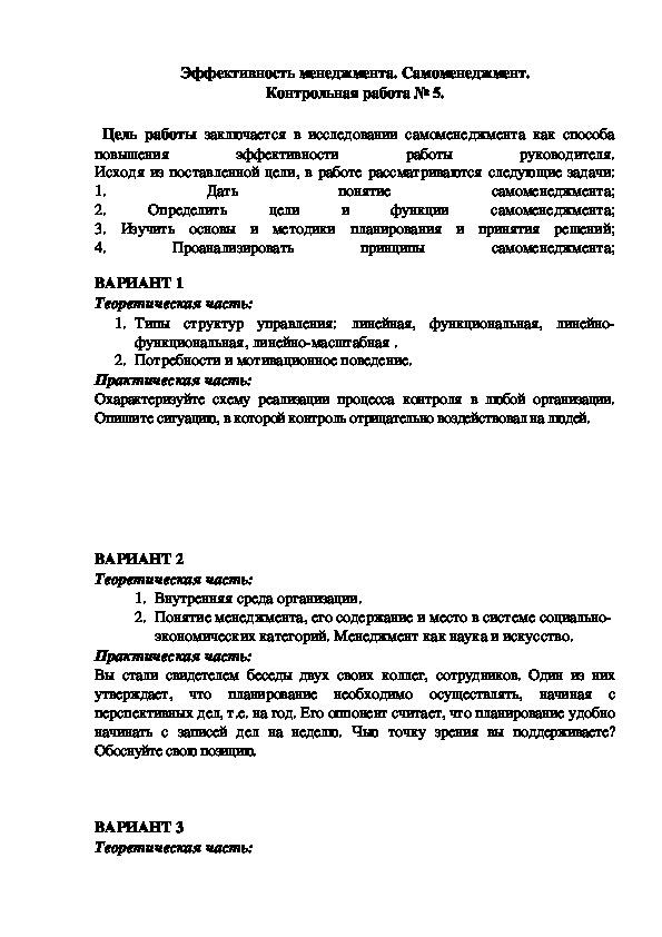 """КР ОПД.03 Менеджмент на тему : """" Эффективность менеджмента. Самоменеджмент"""". В11-20"""