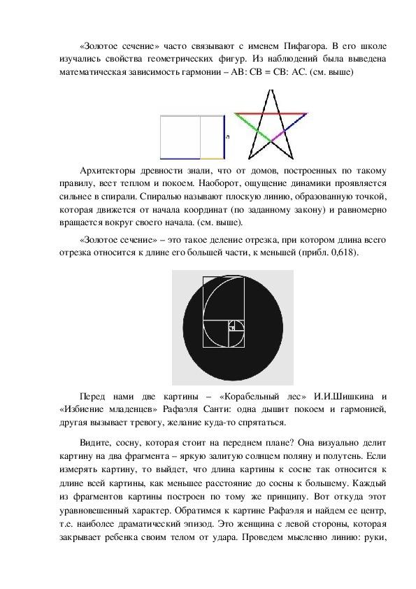 """Школьная газета """"Для чего изучать математику?"""""""