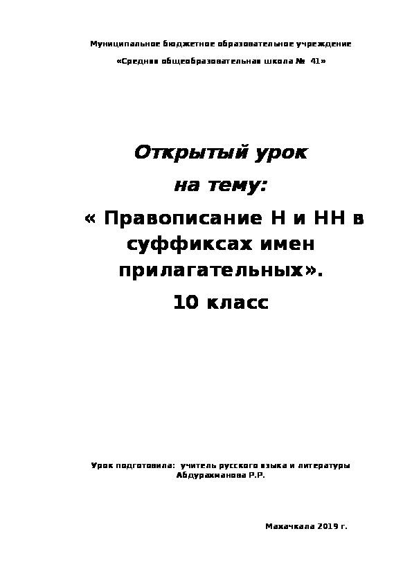 Открытый урок на тему:  « Правописание Н и НН в суффиксах имен прилагательных». 10 класс