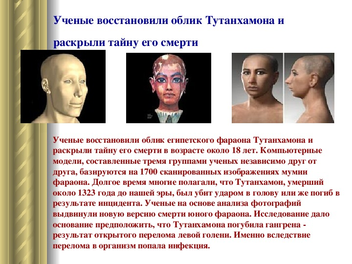 """Презентация """"Художественные каноны древнеегипетского искусства"""""""