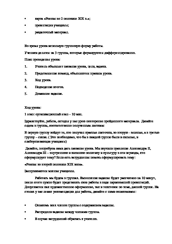 «Россия во второй половине XIX века» 8 класс.