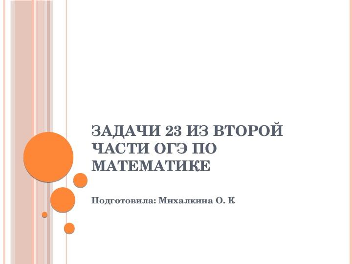 Задачи 23 из второй части ОГЭ по математике