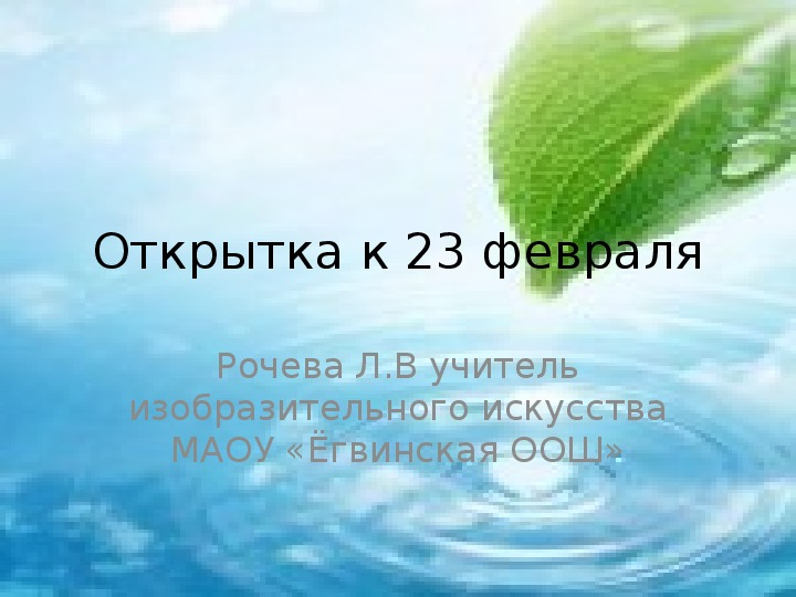 "Презентация к занятию кружка ""23 Февраля"""
