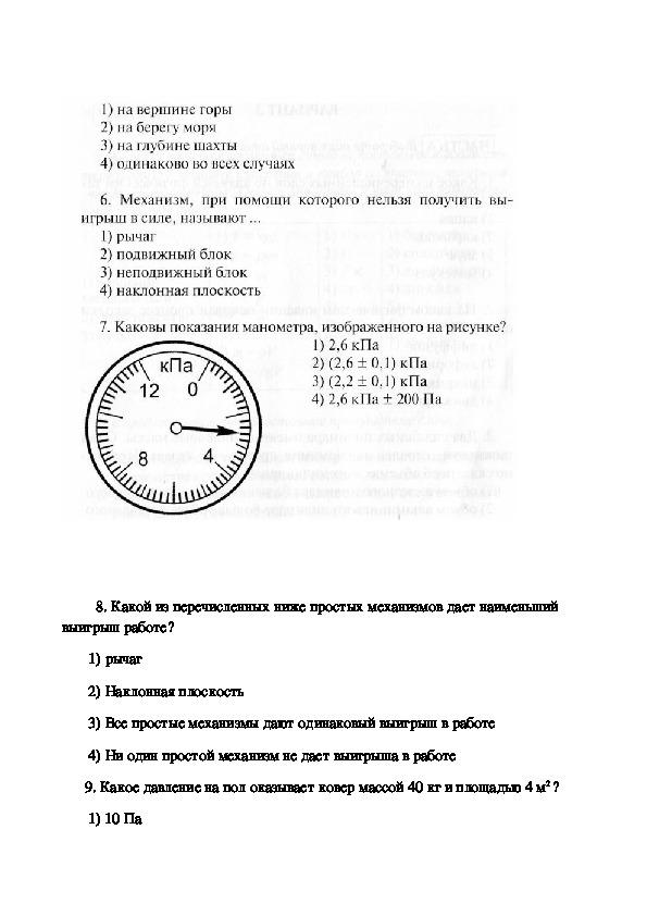 Итоговая контрольная работа по физике за курс 7 класса