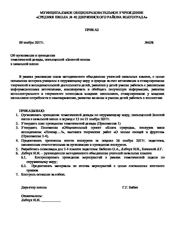 """Приказ о тематической неделе, посвященной """"Золотой осени"""" в начальной школе"""