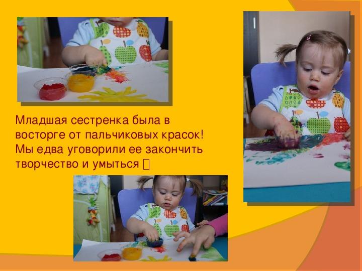 """Презентация по ОБЖ и ИЗО на тему """"Краски, безопасные для здоровья"""""""