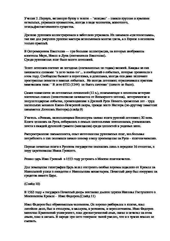 """Классный час """"День православной книги"""" для 4 класса"""