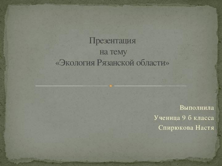«Экология Рязанской области»