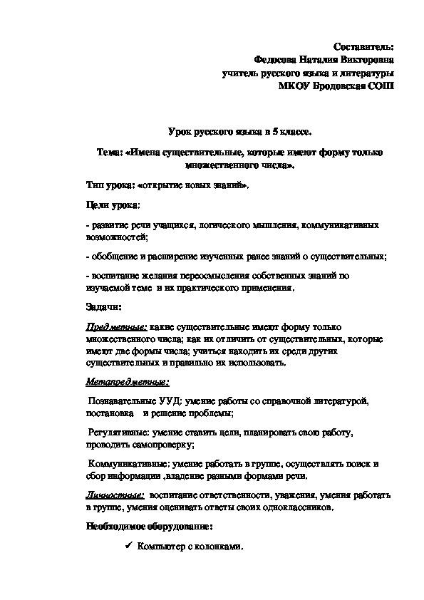 """Конспект урока по ФГОС """"Имя существительное""""(5 класс)"""