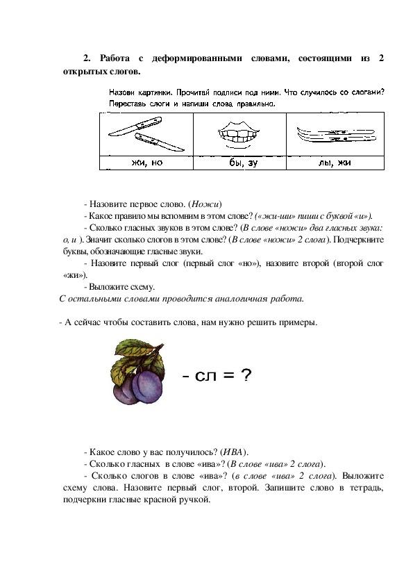 """Конспект логопедического занятия на тему """"Слоговой анализ и синтез слов, состоящих из открытых слогов"""" (2 класс)"""