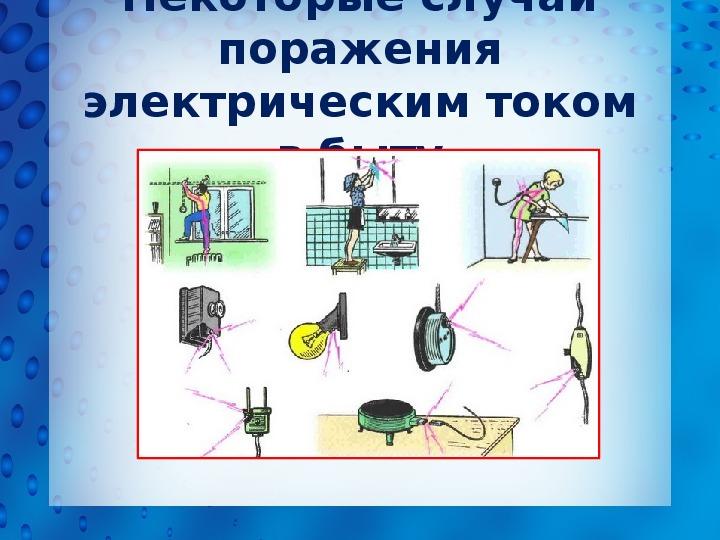 """Конспект повторительно-обобщающего урока по физике в 8 классе на тему """"Электрические явления"""""""