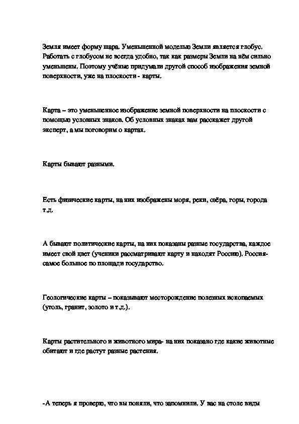 """Конспект открытого урока по окружающему миру """"Россия на карте"""""""