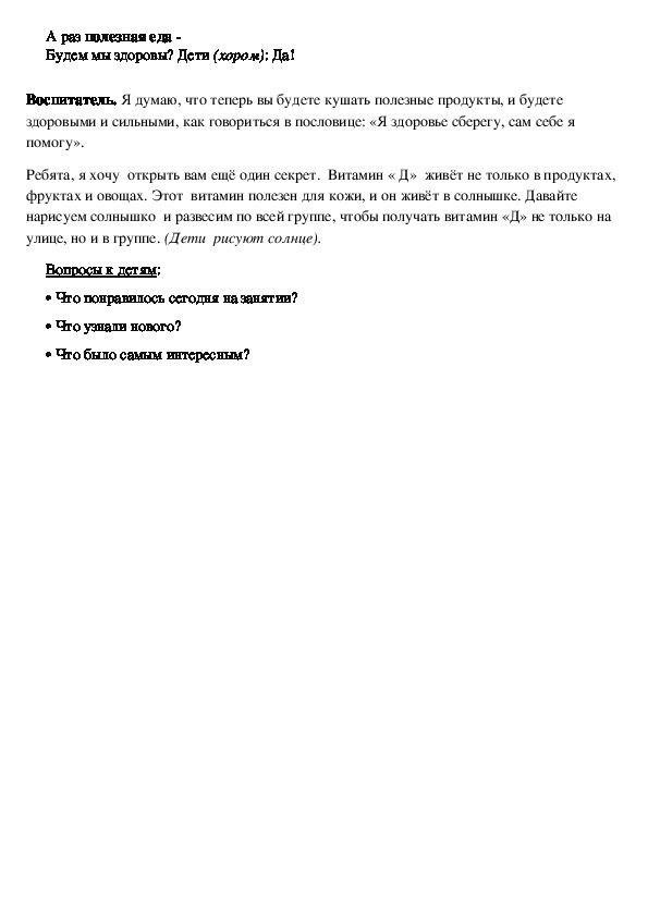 Конспект интегрированной  НОД для детей средней группы «Витамины и полезные продукты»