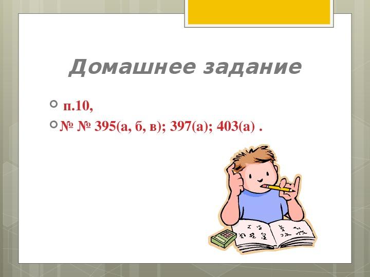 """Конспект урока по математике """"Уравнение"""""""