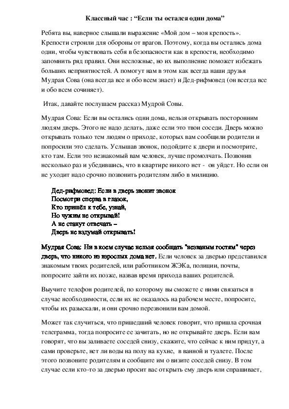 """Классныйй час """"Если ты остался один дома"""" ( 5-6 КЛАСС)"""