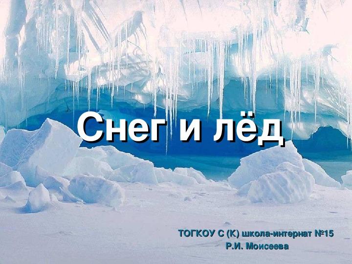 """Презентация """"Снег и лёд"""" (1-2.класс, ОЗМ)"""