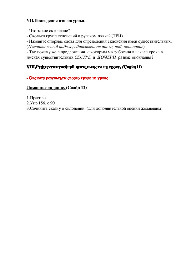 """Конспект урока по русскому языку на тему: """"Три склонения имен существительных""""(4 класс)"""