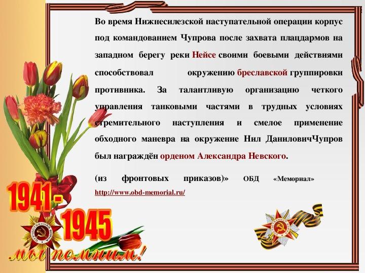 """Презентация на тему """"День Победы"""""""