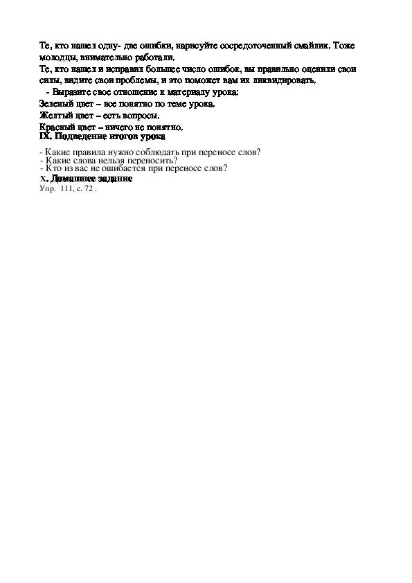 Конспект урока по русскому языку «Как переносить слова с одной строки на другую?», 2 класс.
