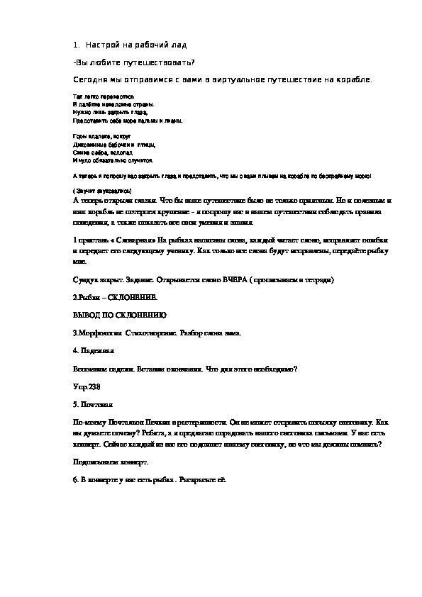 """Презентация по русскому языку на тему """" Имя существительное. Закрепление"""" 4 класс"""