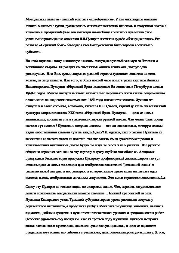 Домашняя работа «Услышать музыку картины: «Василий Владимирович Пукирёв «Неравный брак»