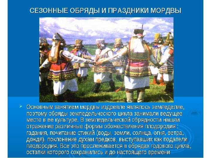 "Презентация на тему ""Национальности Саратовской области. Мордва"""