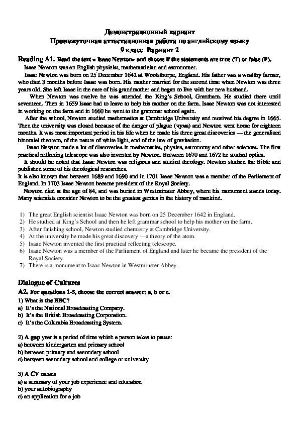 Промежуточная аттестация по английскому языку 9 класс