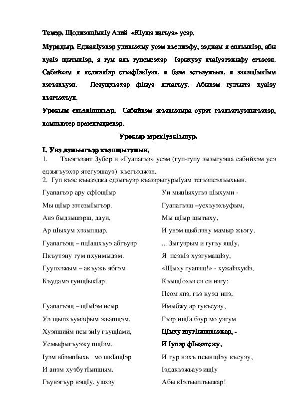 """Конспект урока по кабардинской литературе по теме """"Анэ бгъафэ"""" Шыбзыхъуэ М. (3 класс)"""