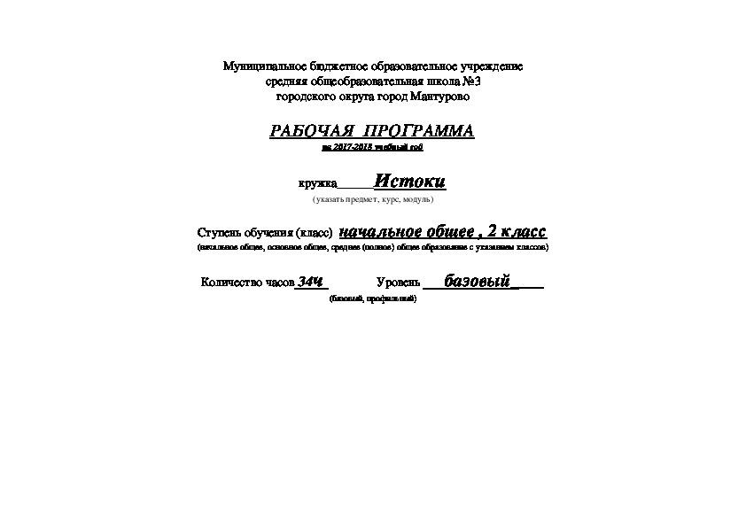Программа курса ИСТОКИ 2 класс