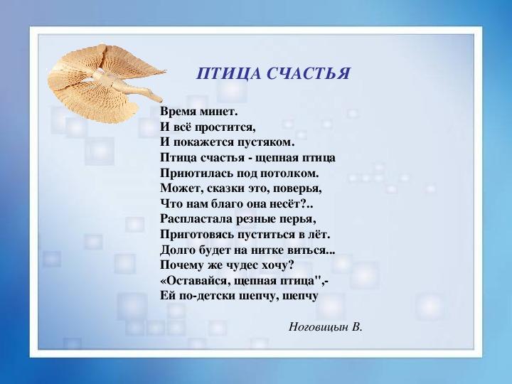 птица счастья стихи классика своего дачного