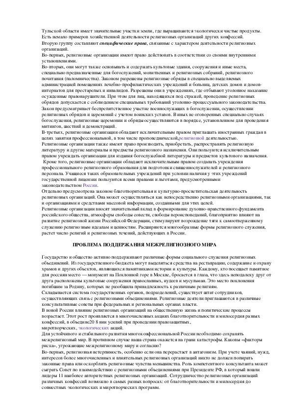 """Конспект урока и презентация на тему """"Церковь как социальный институт"""""""
