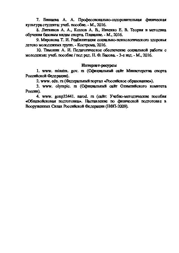 ПРОГРАММА УЧЕБНОЙ ДИСЦИПЛИНЫ  ОУД.05 Физическая культура