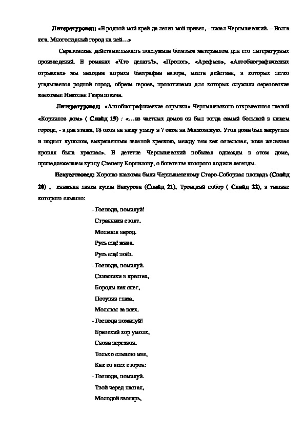 """Методическая разработка урока """"Мелодии края родного"""" 9 класс"""