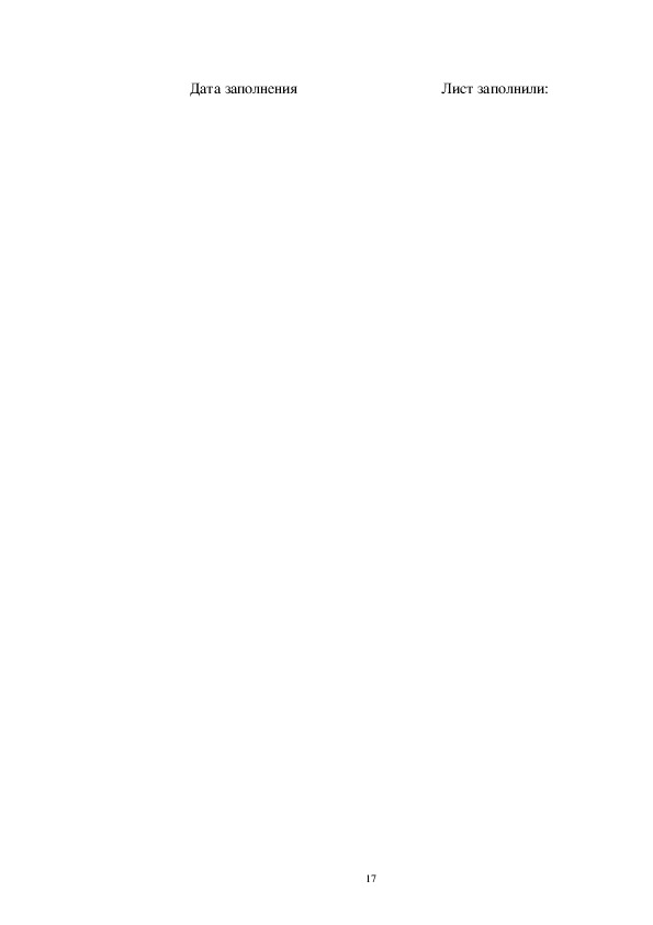 """Методическая разработка  """"Применение ИКТ на уроках ООД"""""""