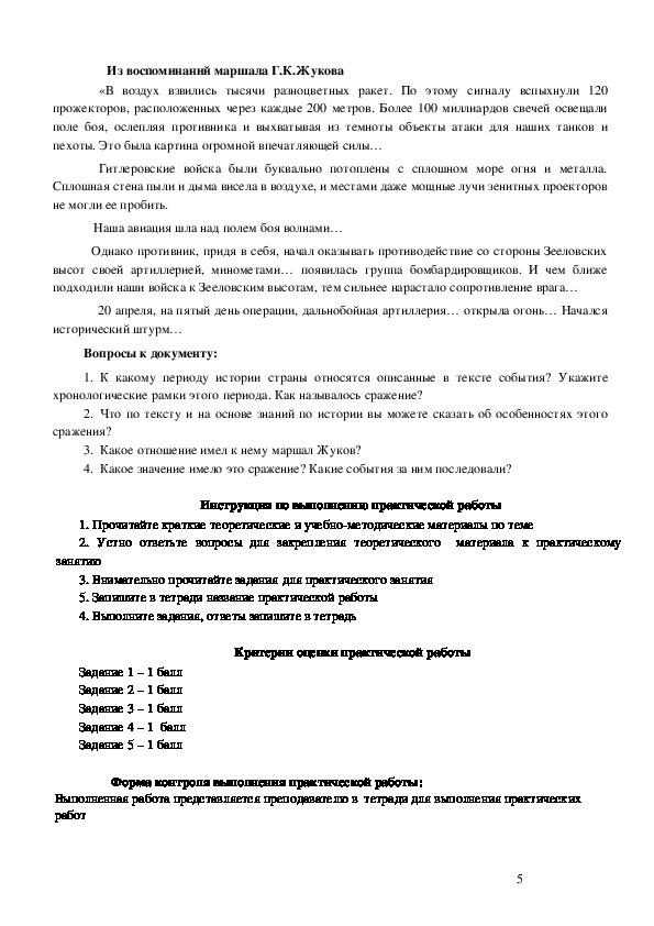 СССР в годы Великой Отечественной войны. Практическая работа № 24