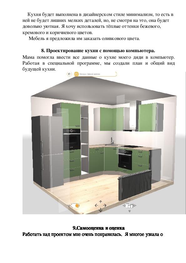 """Творческий проект на тему """"Планирование кухни-столовой"""""""