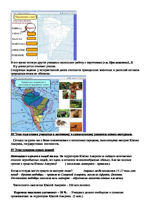 """Конспект урока """"Население и страны Южной Америки"""" 7 класс"""