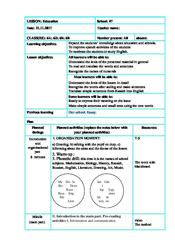 """План урока по теме """"Education"""" в 6 классе по учебнику Аяповой"""