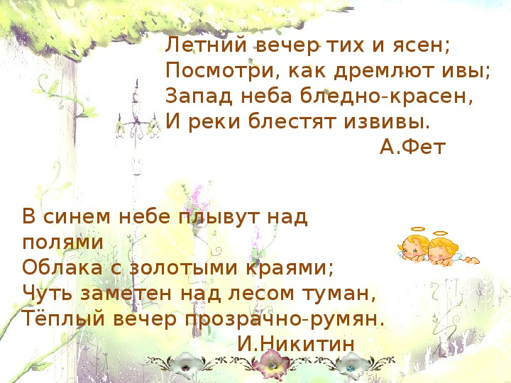 "Урок музыки на тему ""Музыка вечера"" (1 класс)"