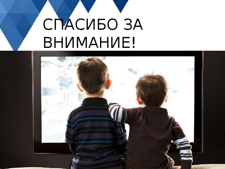 """Презентация """"Роль федерального закона """"О защите детей от информации, причиняющей вред их здоровью"""""""