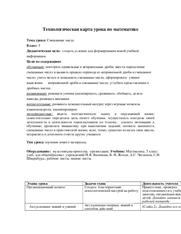 """Технологическая карта """"Смешанные числа"""""""