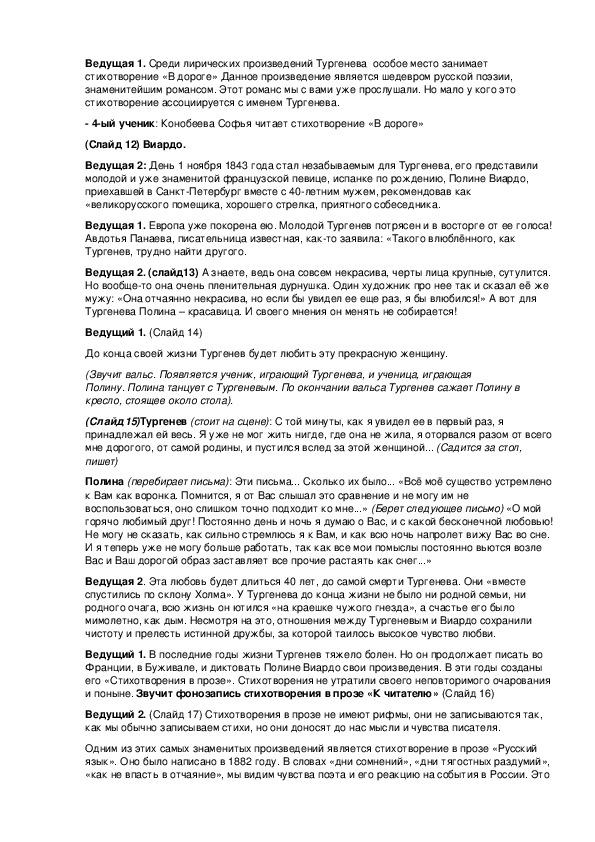 Сценарий литературного мероприятия, посвященного 200-летию со дня рождения И.С. Тургенева «Великий мастер слова»