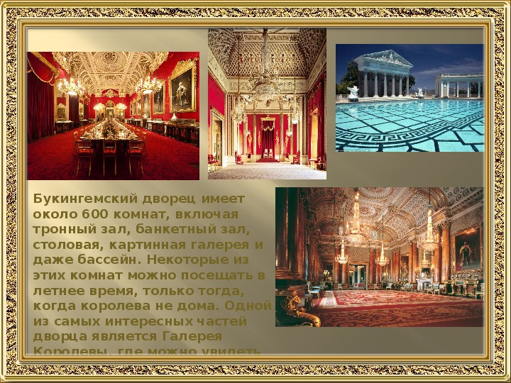 "Презентация по английскому языку на тему ""Букингемский дворец"" (2-4 класс)"