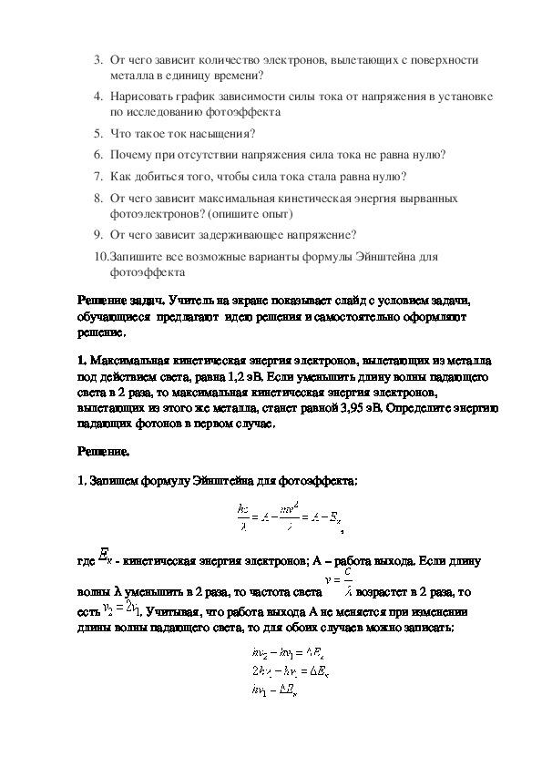 Конспект урока по физике Решение задач по теме «Фотоэффект. Законы фотоэффекта»  (11 класс, физика)