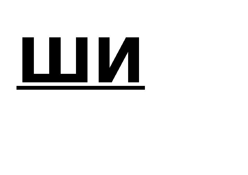 """Технологическая карта логопедического занятия """"Дифференциация звуков [Ж], [Ш]. Букв Ж -Ш"""" (1 класс)"""