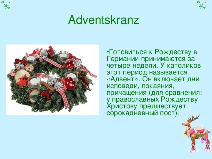 """Исследовательская работа """"Рождество"""" Немецкий язык."""