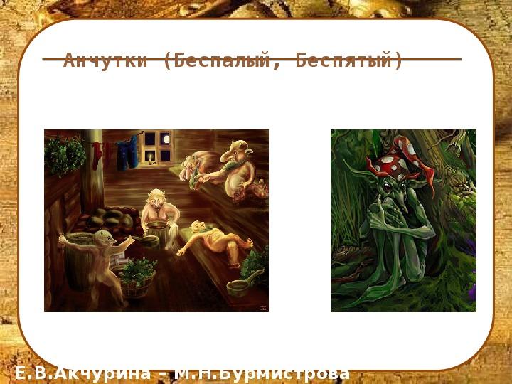 """Литературная гостиная """"Времён минувших небылицы"""" (6 класс)"""