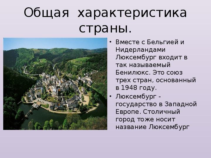 """Презентация""""Национальный  колорит Люксембурга"""""""